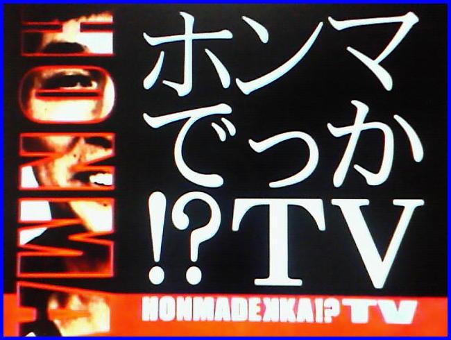 「ホンマでっか!?TV」でさんまと他出演者の仲良し度が微妙?