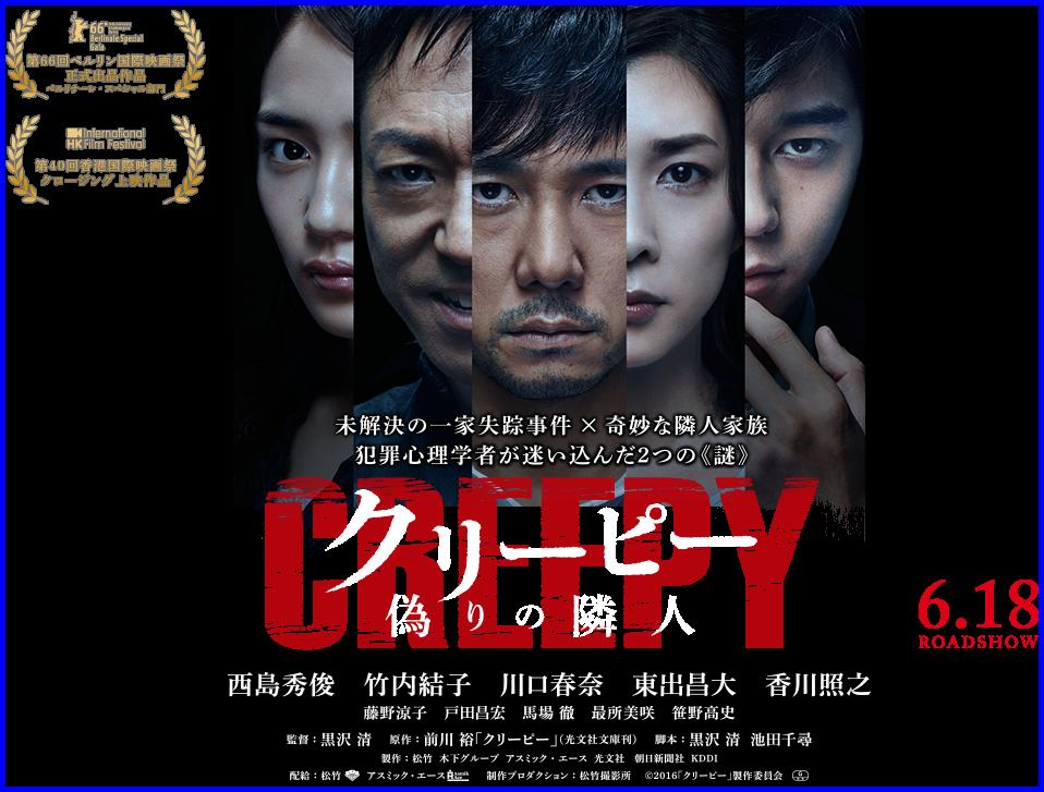 映画「クリーピー 偽りの隣人」香川照之が竹内結子を食っちまう件。キャストとの相性も奇妙