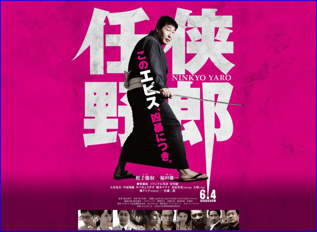 映画「任侠野郎」橋本マナミは蛭子能収の愛人?その仲が意外にも・・・