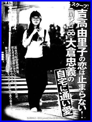 フライデーされた吉高由里子と大倉忠義の仲は結婚してもよいもの?
