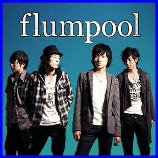 flumpool(フランプール)ボーカル山村隆太とメンバーの仲は良いのか?